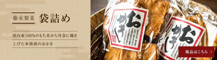藤永製菓 袋詰め 商品はこちら