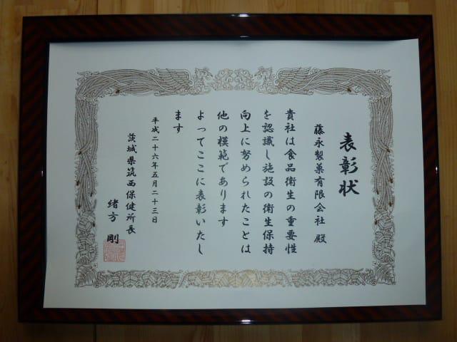 茨城県筑西保健所長表彰